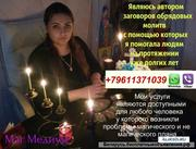 Диана Леонидовна любая магическая помощь звоните