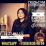 экстрасенс магическая помощь в Хабаровске