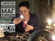 УСЛУГИ  ГАДАЛКИ ЭКСТРАСЕНСА В СОЧИ +79611371039