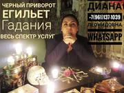 ПРИВОРОТ УСЛУГИ МАГИИ РОСТОВ-НА -ДОНУ +79611371039
