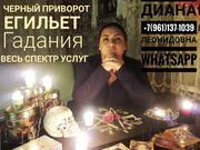 УСЛУГИ МАГИИ ПРИВОРОТ КРАСНОДАР +79611371039