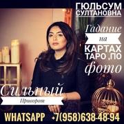 Услуги магии Сильный приворот Ярославль