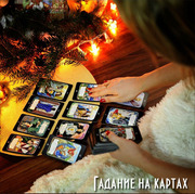 Гадалка Зарема - Сильнейшая любовная магия